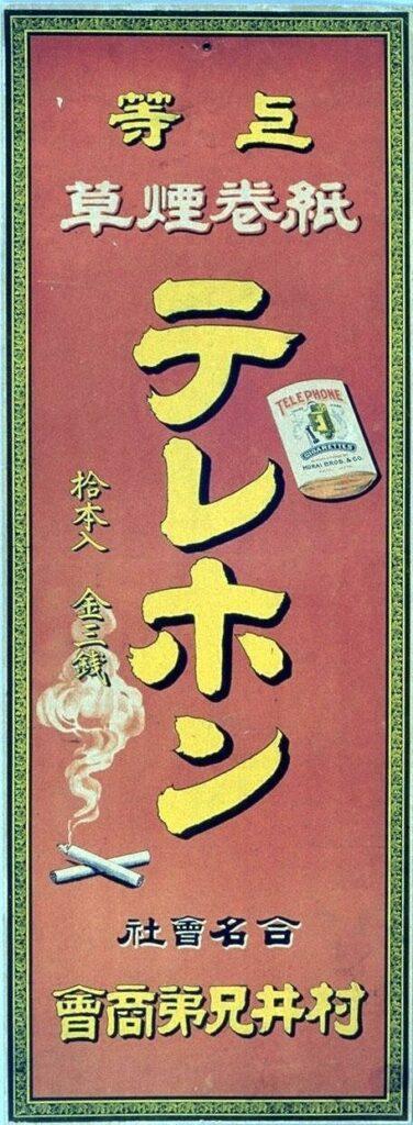 作品画像:紙巻煙草テレホン
