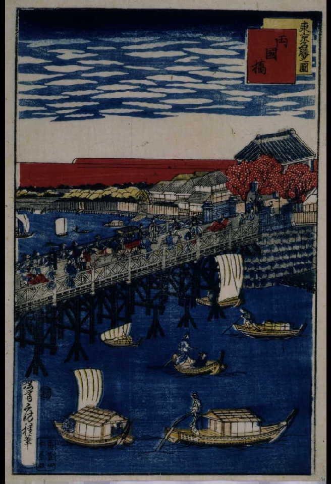 作品画像:東亰名勝之図 両国橋