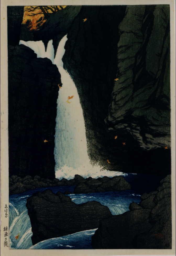 作品画像:旅みやげ第一集 しほ原雄飛の滝
