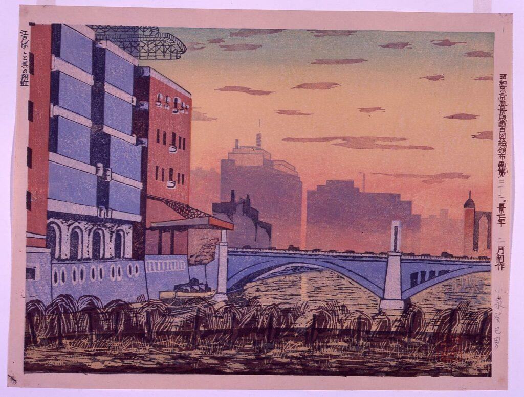 作品画像:昭和東京風景版画百図絵頒布画 第二十二景 江戸ばしと其の附近