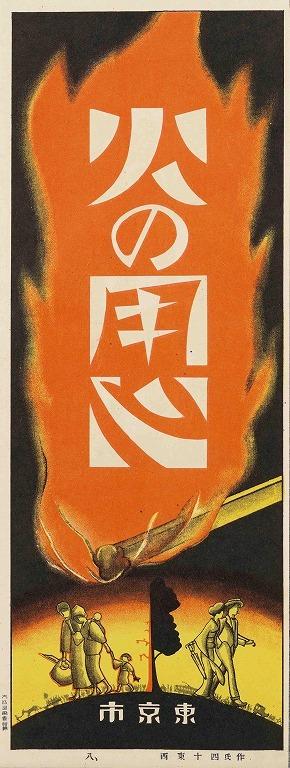火の用心ポスター十種の内 8