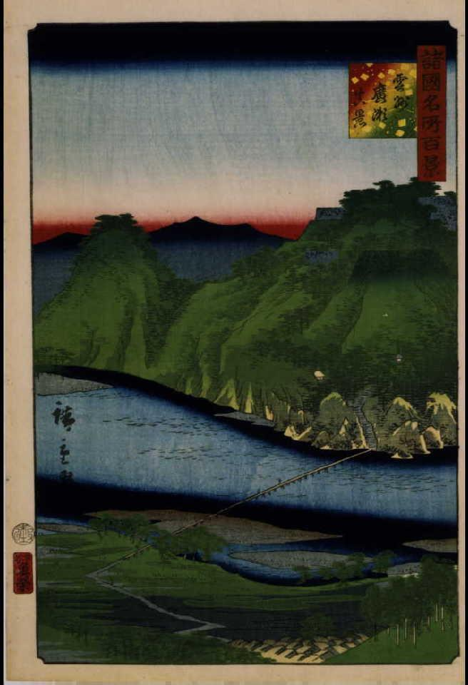 作品画像:諸国名所百景 雲州広瀬真景