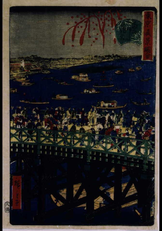 作品画像:東京真景図会 両ごくはしの花火