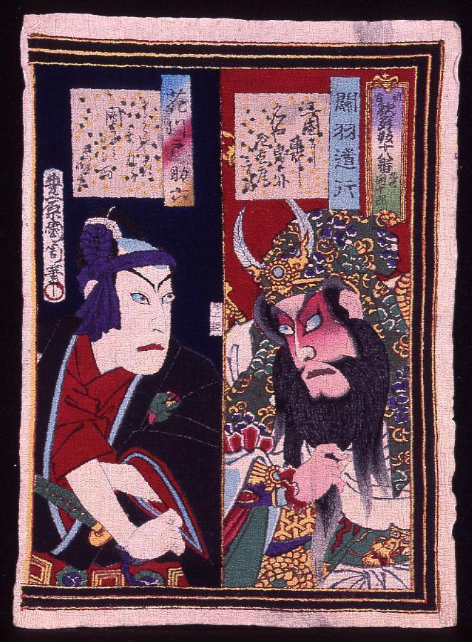 作品画像:新古 歌舞伎十八番 九世團十郎 関羽道行 花川戸助六