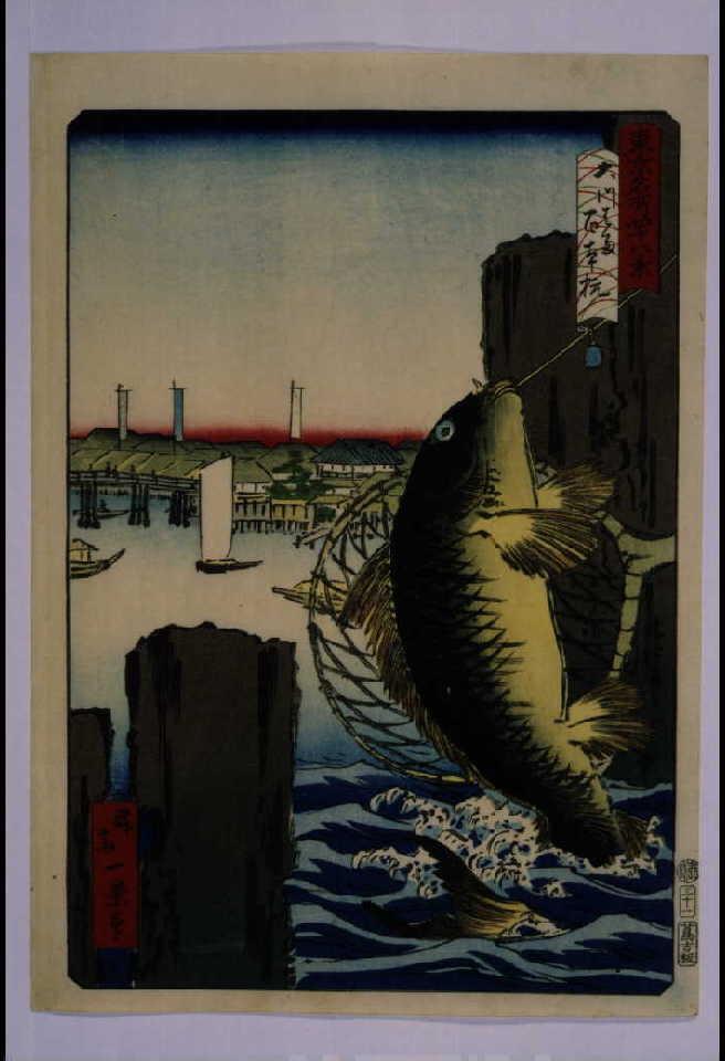 作品画像:東京名所四十八景 大川はた百本杭