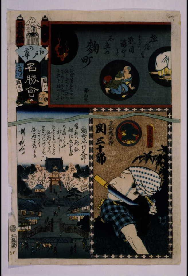 作品画像:江戸の花名勝会 や 五番組