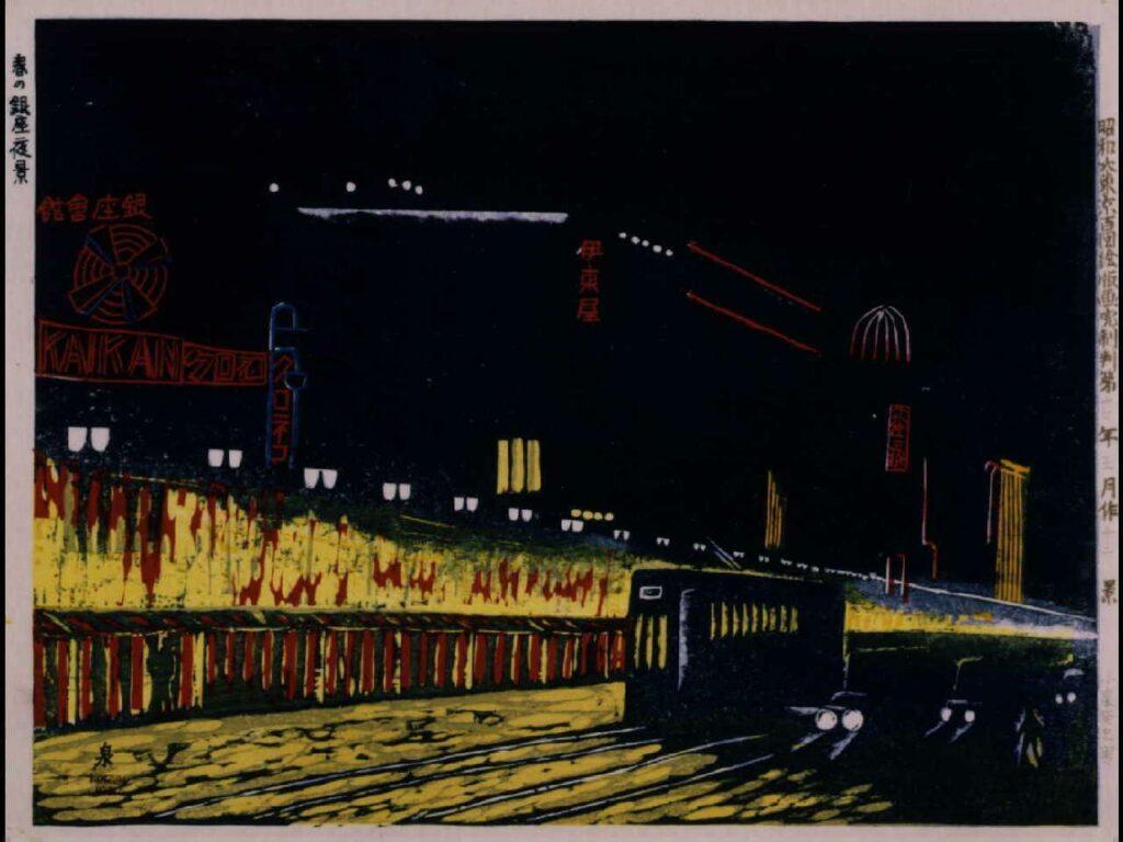 作品画像:昭和大東京百図絵版画 第十二景 春の銀座夜景