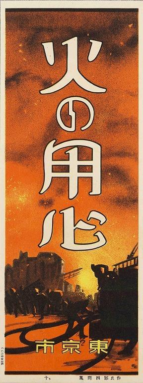 火の用心ポスター十種の内 10