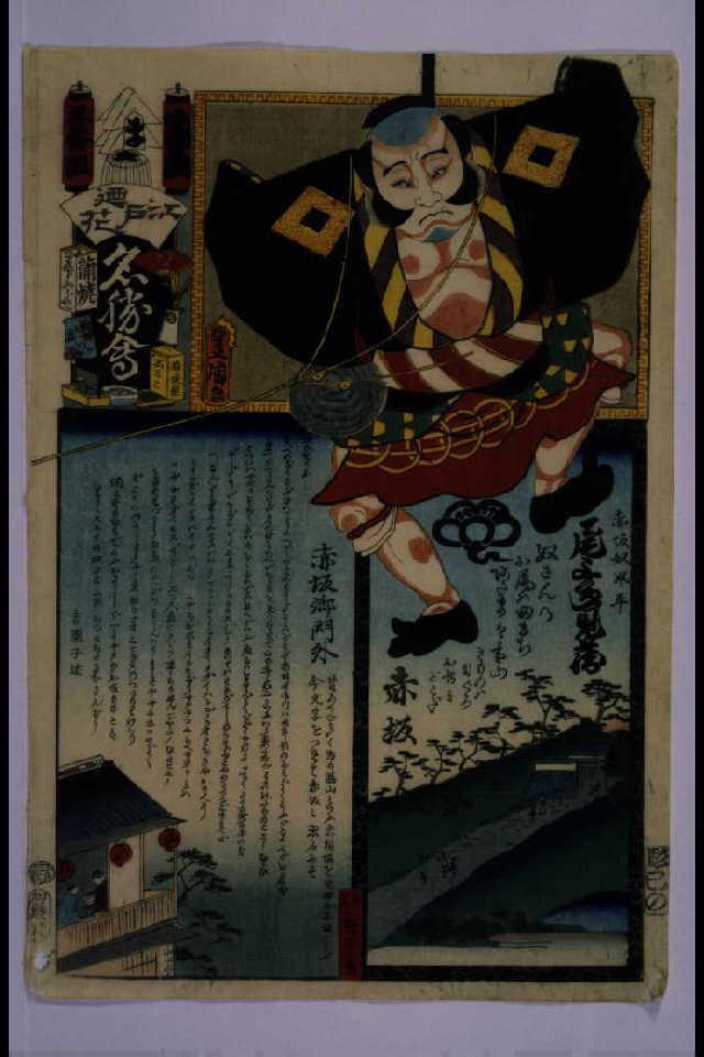 作品画像:江戸の花名勝会 ま 五番組