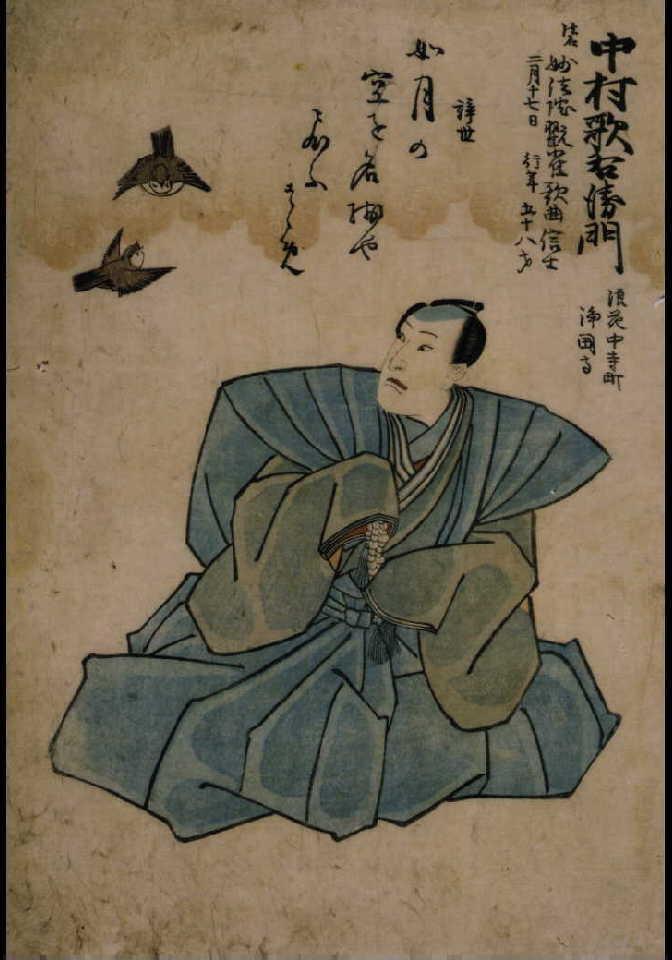 作品画像:四代目中村歌右衛門 死絵 「如月の」