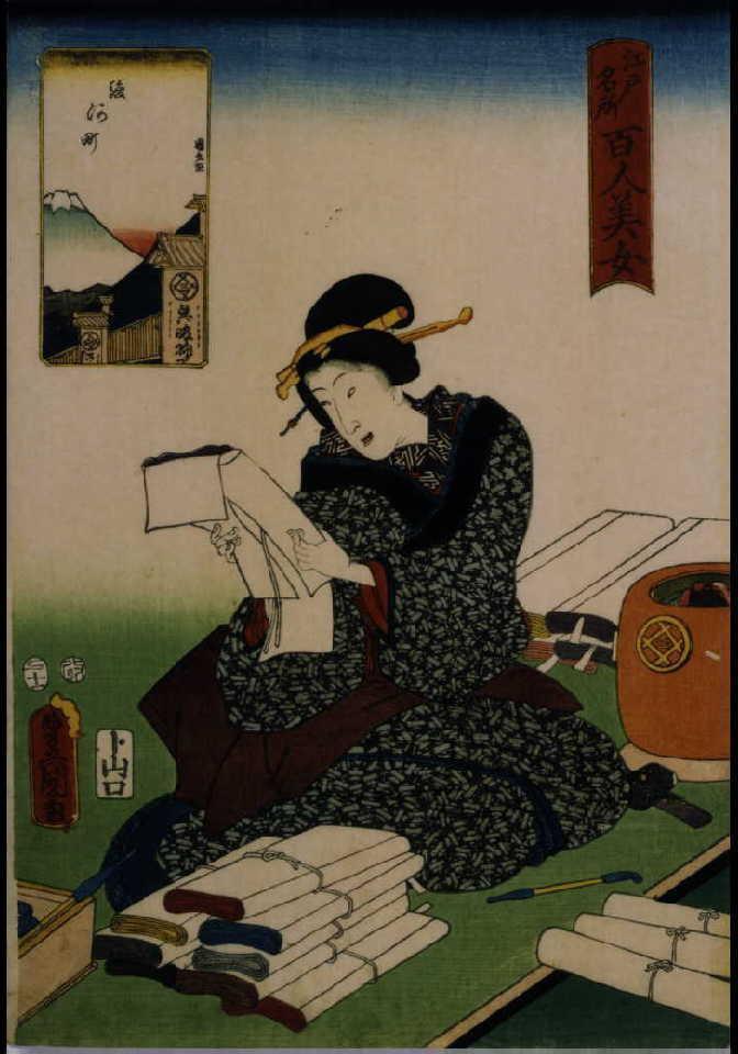 作品画像:江戸名所百人美女 駿河町