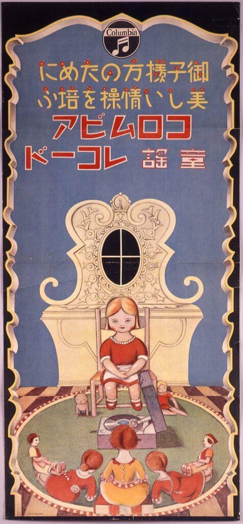 作品画像:コロムビア 童謡レコード