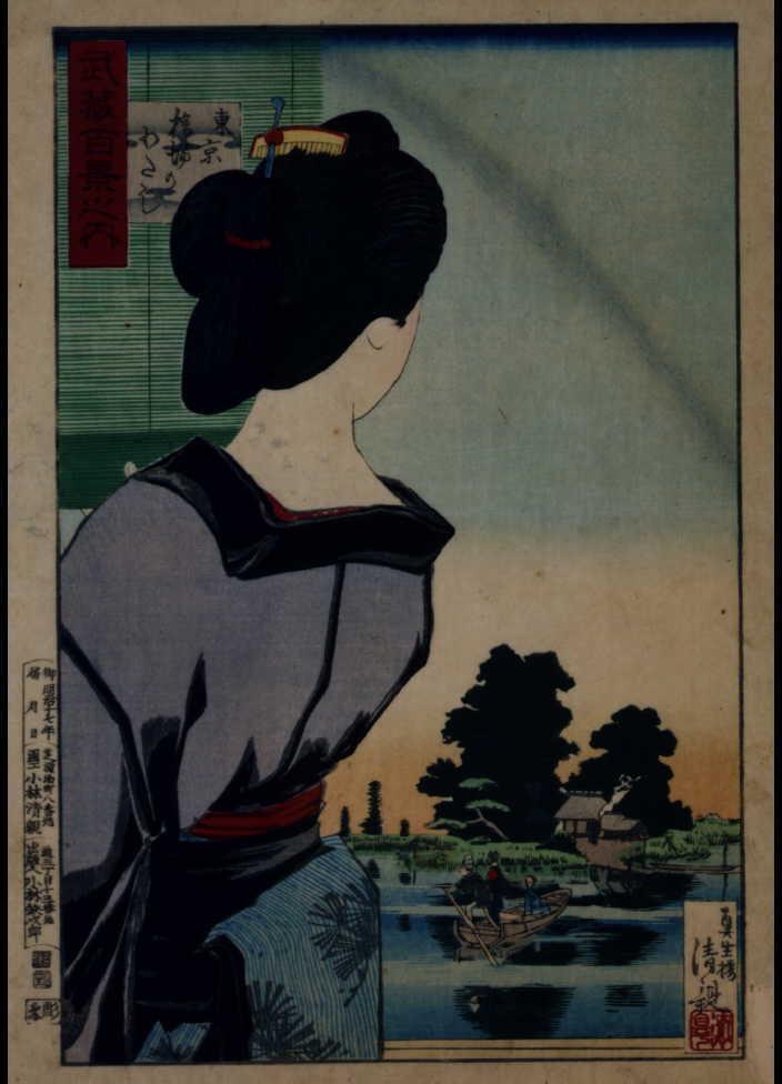作品画像:武蔵百景之内 東京 橋場のわたし
