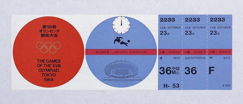 作品画像:第18回オリンピック競技大会入場券 蹴球
