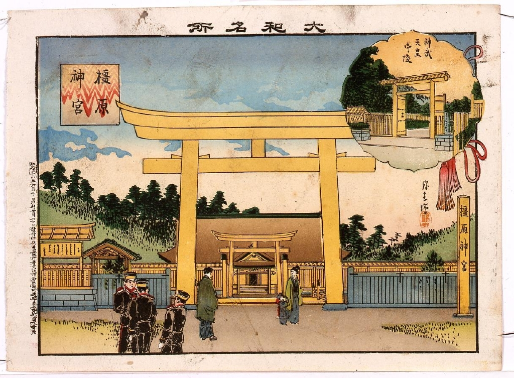 作品画像:大和名所 橿原神宮