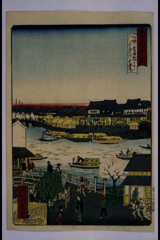 作品画像:東京名所四十八景 小網町箱崎橋よりみなとばし遠景