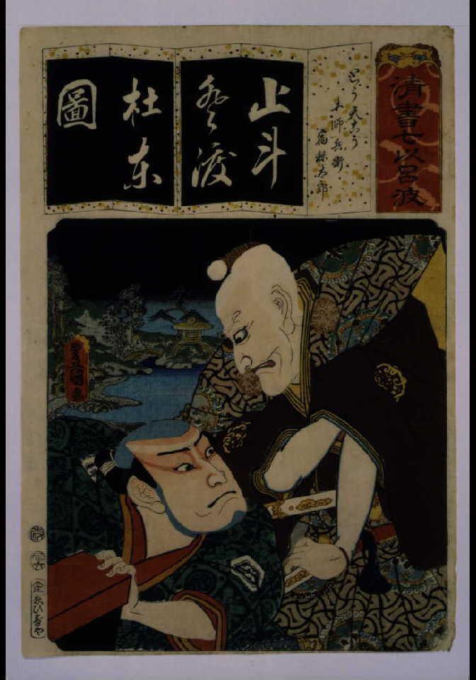 作品画像:清書七仮名 とう天こう土師兵衛宿称太郎