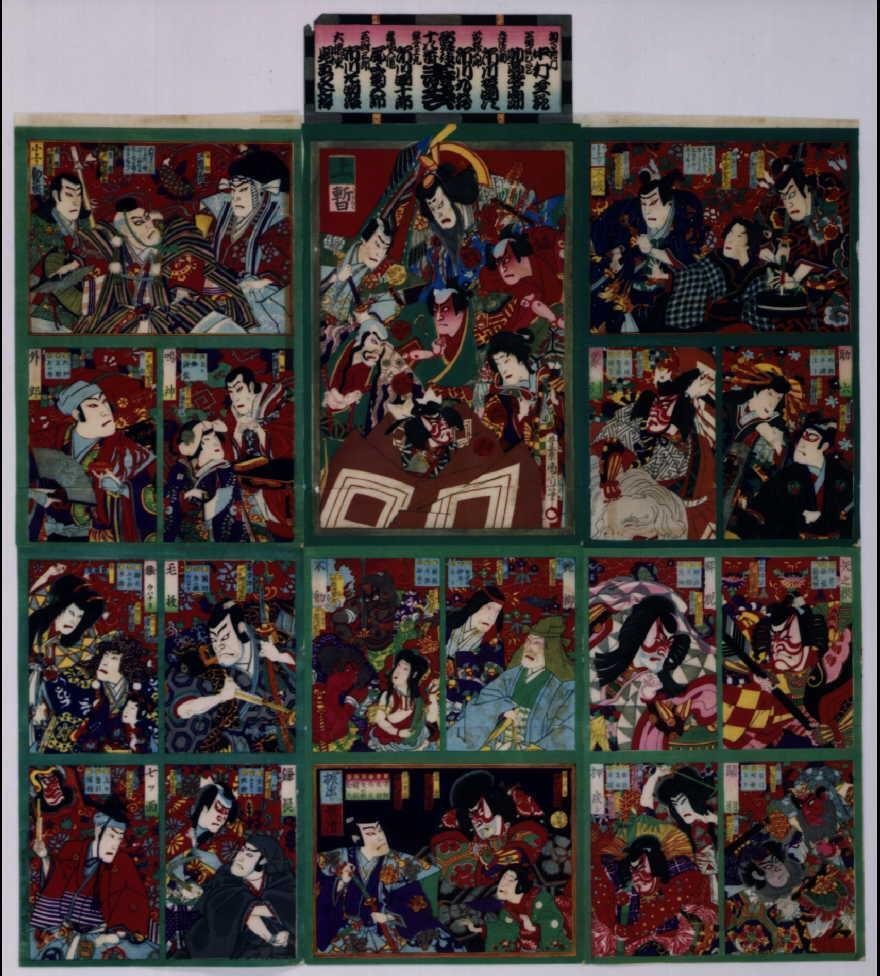 作品画像:歌舞伎十八番寿双六
