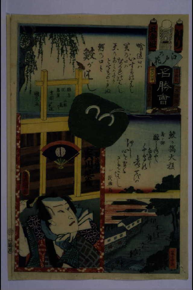 作品画像:江戸の花名勝会 け 五番組