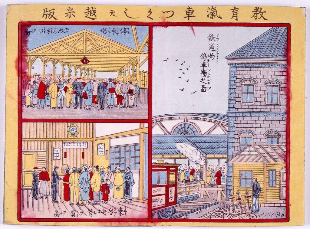 作品画像:画帖 教育鉄道図解