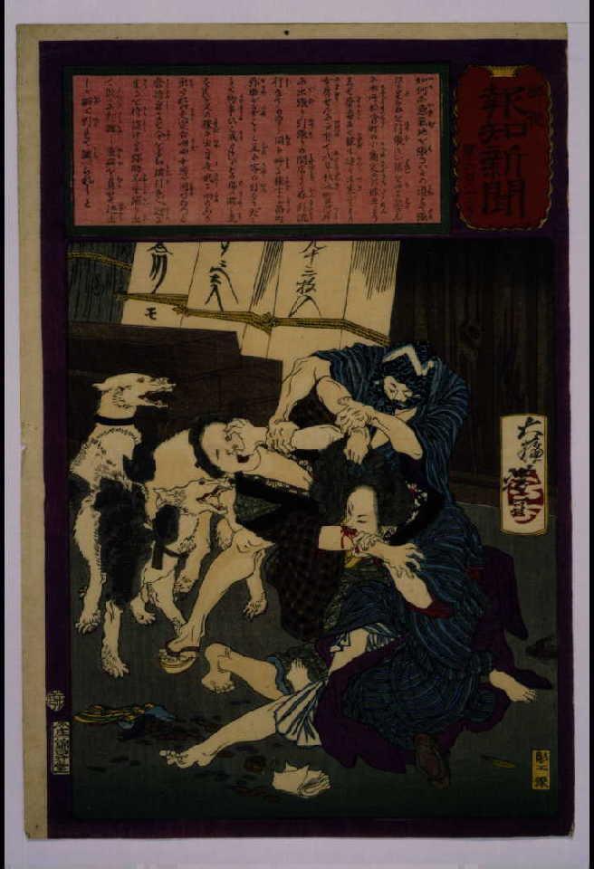 作品画像:郵便報知新聞 第683号