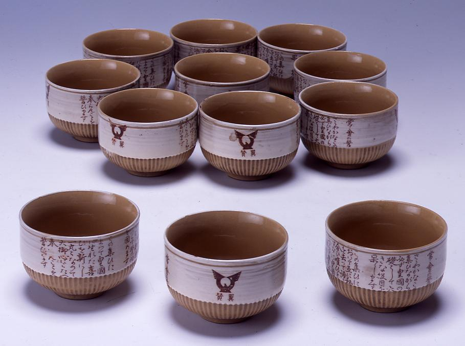作品画像:隣組茶碗