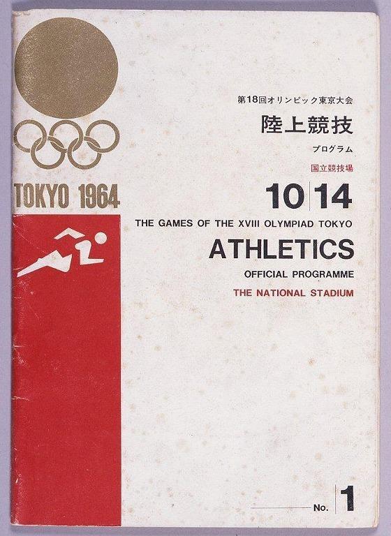 作品画像:第18回 オリンピック東京大会 陸上競技プログラム No.1