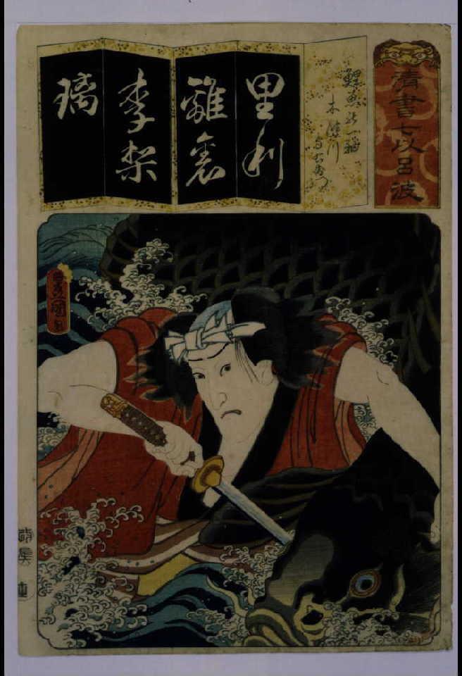 作品画像:清書七仮名 鯉魚の一剱木津川与右衛門