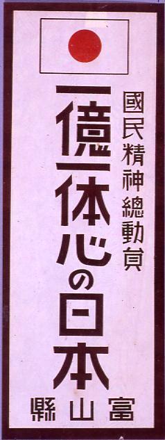 作品画像:国民精神総動員「一億一体心の日本」
