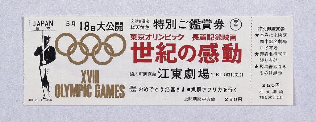 作品画像:東京オリンピック長篇記録映画「世紀の感動」特別ご鑑賞券