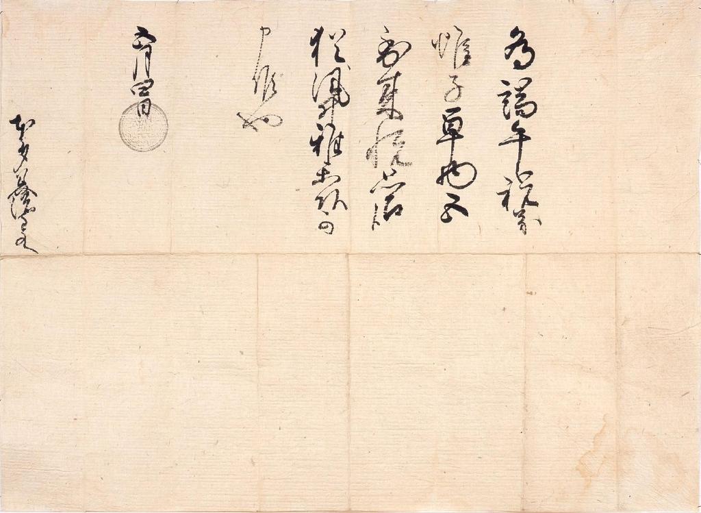 作品画像:徳川秀忠 黒印状