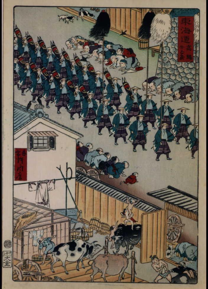 作品画像:東海道 高縄牛ご屋