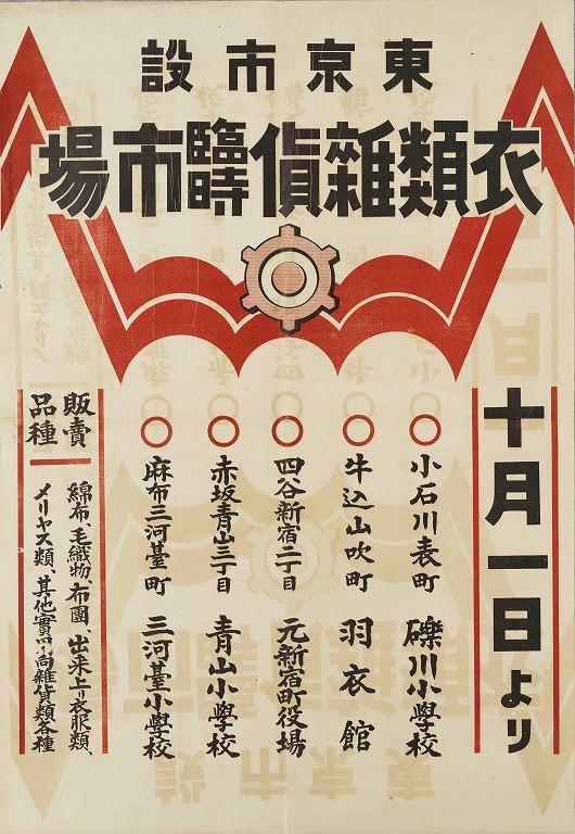 作品画像:ポスター 東京市設衣類雑貨臨時市場