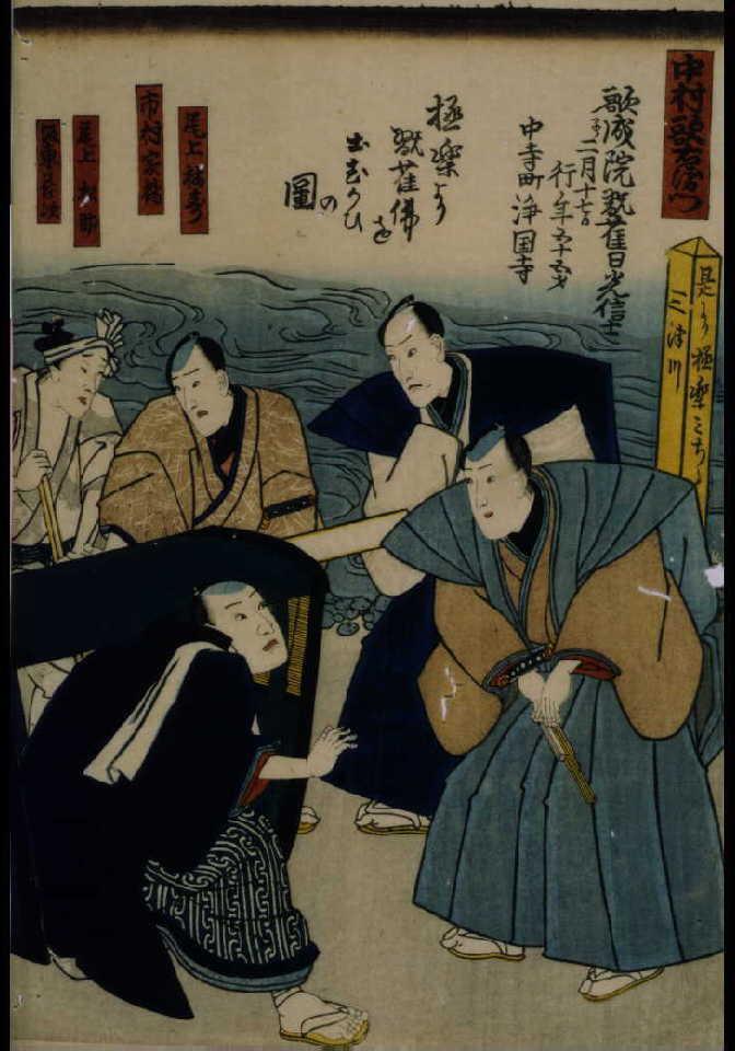 作品画像:四代目中村歌右衛門 死絵 「極楽より翫雀仏を出むかひの図」