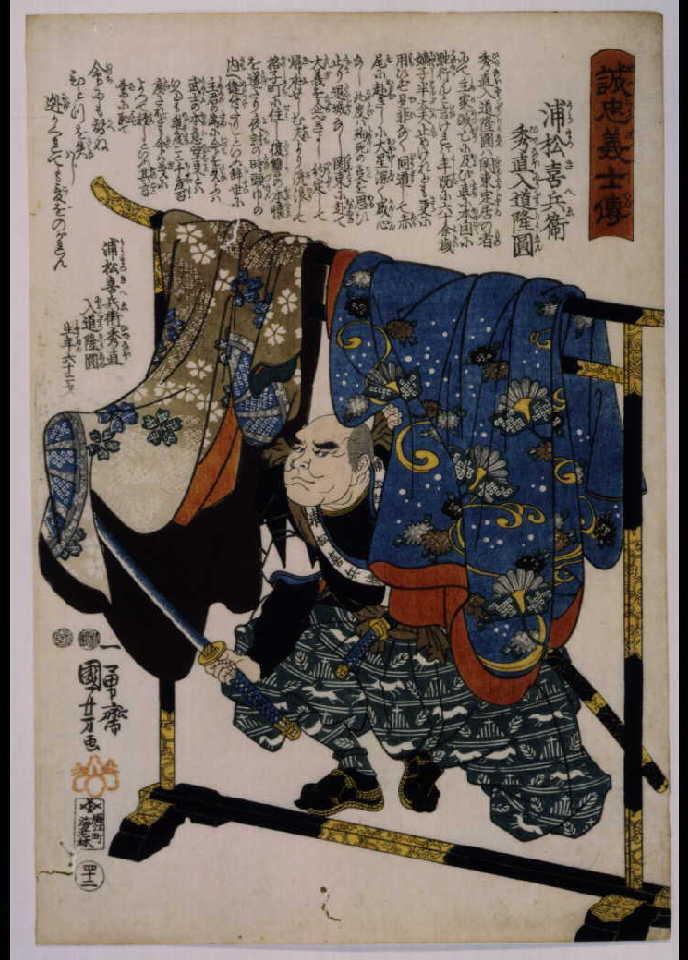 作品画像:誠忠義士伝 浦松喜兵衛秀直入道隆円