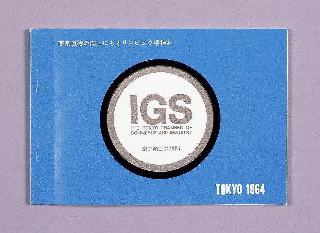IGSパンフレット