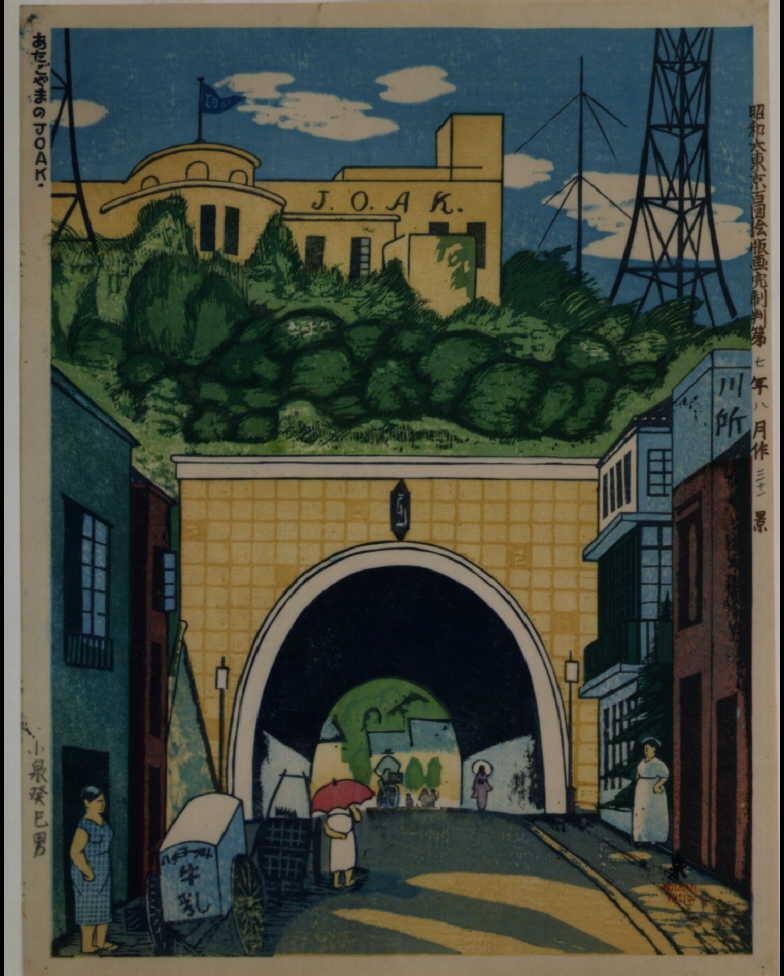 作品画像:昭和大東京百図絵版画完制判 第三十一景 あたごやまのJOAK