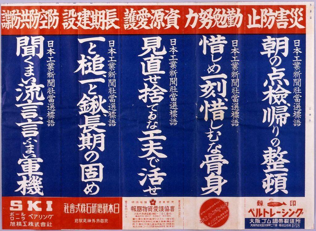 作品画像:「朝の点検、帰りの整頓 他」(戦時標語ポスター 日本工業新聞 第2136号付録)