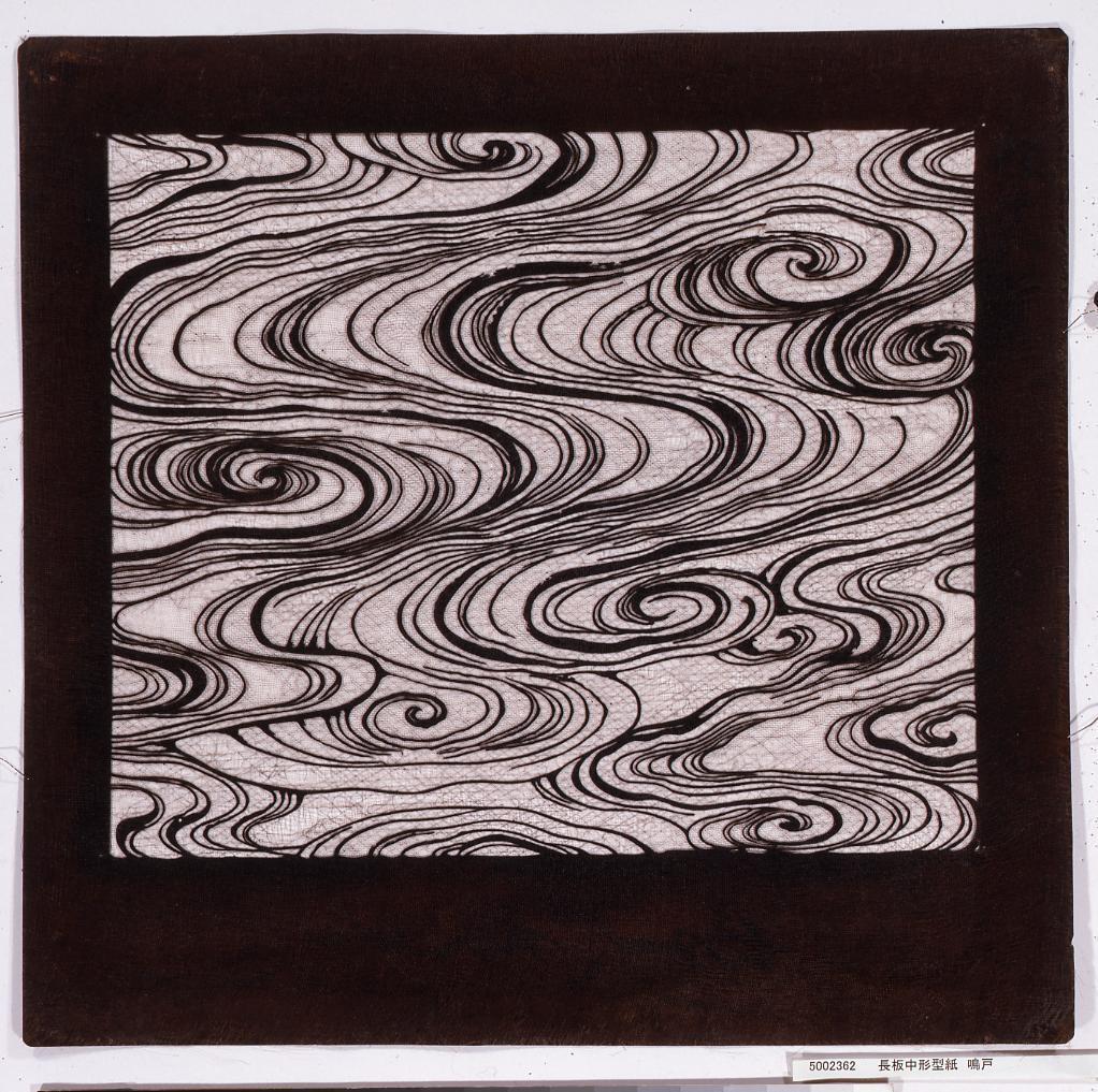 作品画像:長板中形型紙 鳴戸