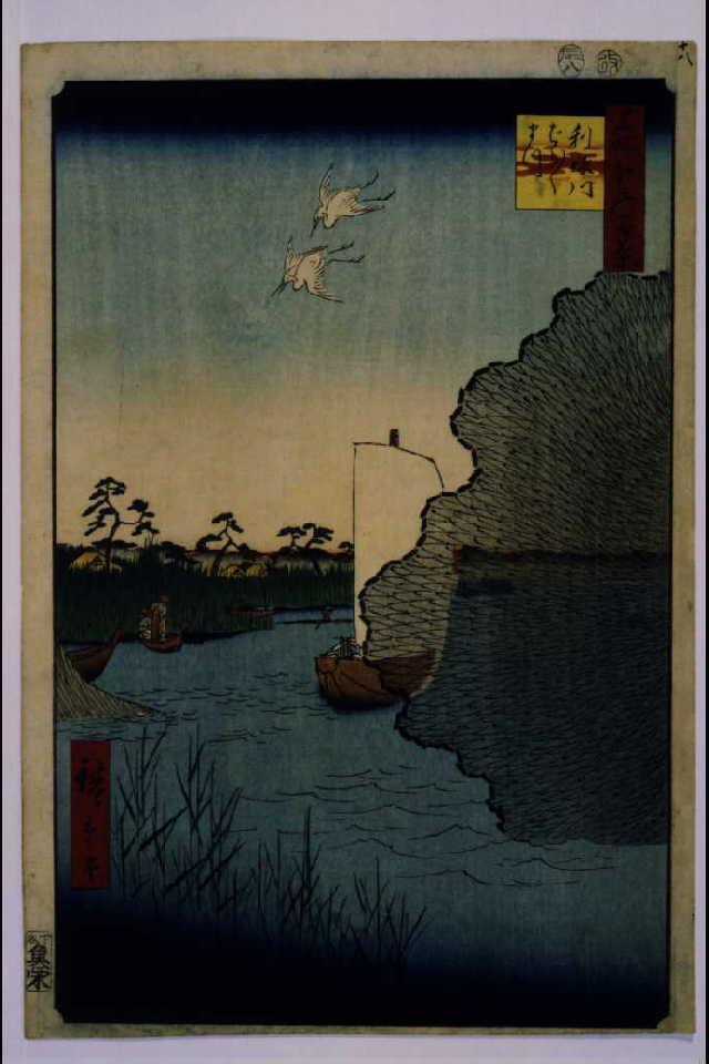 作品画像:名所江戸百景 利根川ばらばらまつ