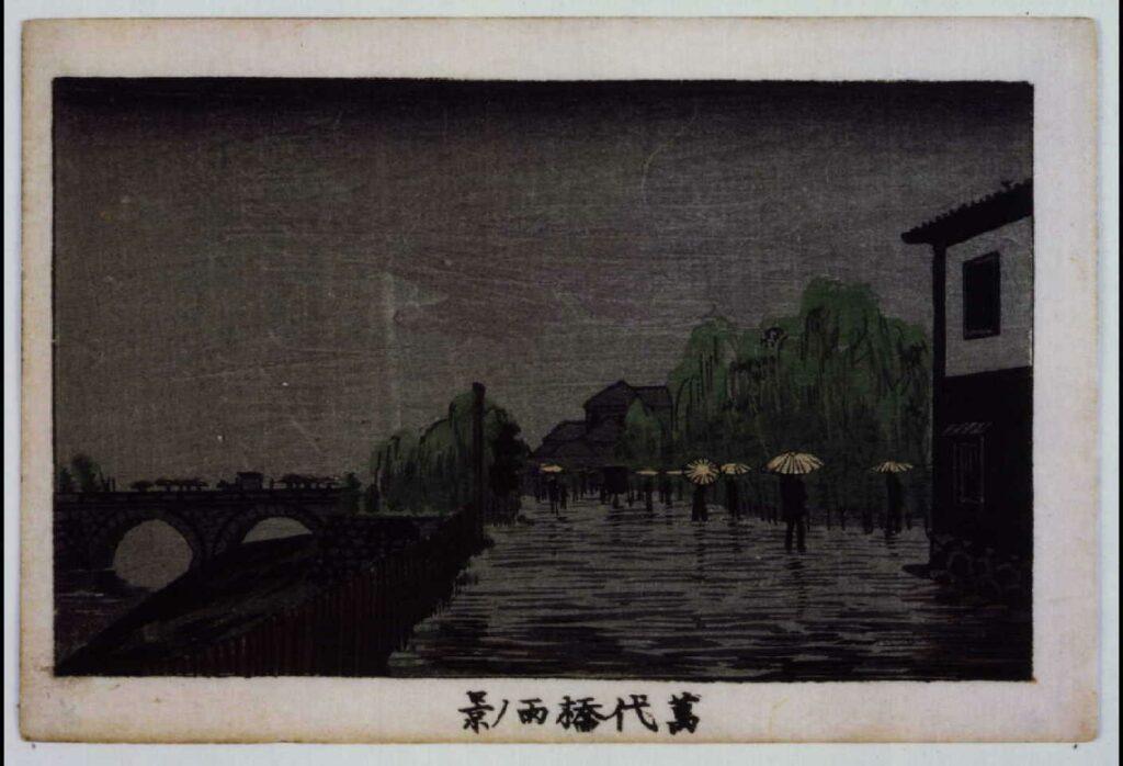 作品画像:東京真画名所図解 万代橋雨ノ景