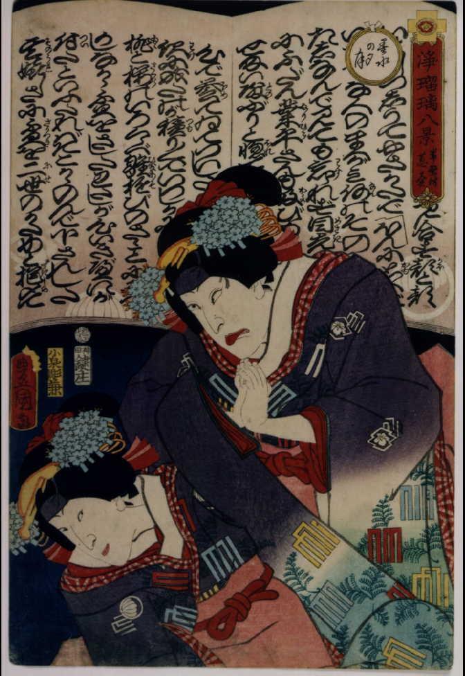 作品画像:浄瑠璃八景 常盤津 荵売(墨水の夕月)