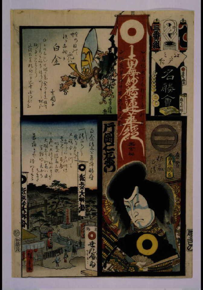 作品画像:江戸の花名勝会 て 三番組