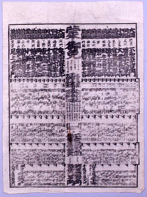 作品画像:回向院大相撲番付 明治二年三月場所
