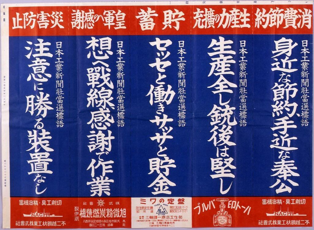 作品画像:「身近な節約、手近な奉公 他」(戦時標語ポスター 日本工業新聞 第2136号付録)