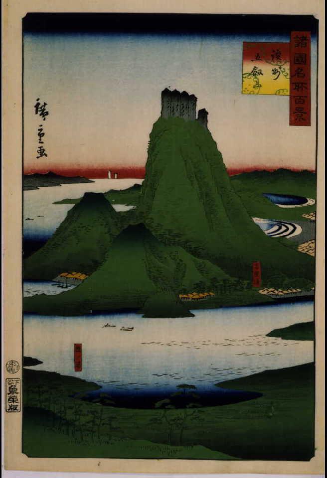 作品画像:諸国名所百景 讃州五剣山