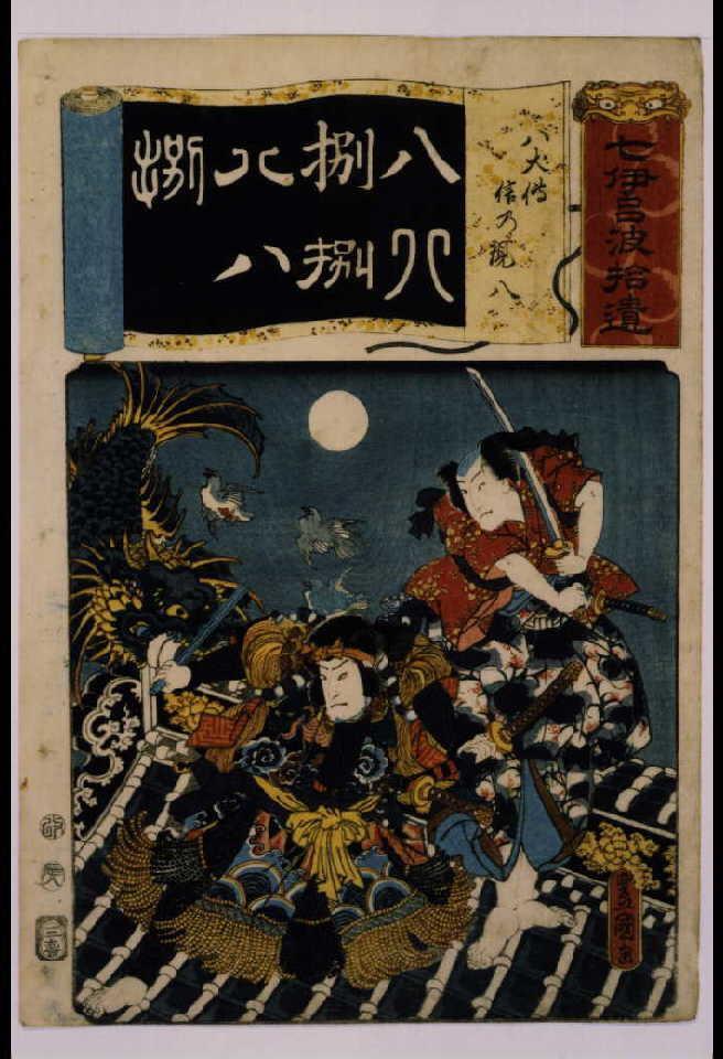 作品画像:清書七仮名 八犬傳信乃現八
