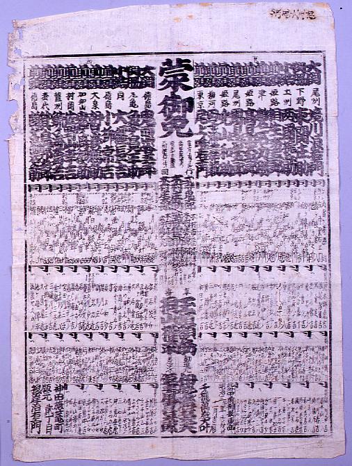 作品画像:回向院大相撲番付 明治三年十一月場所