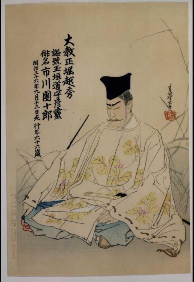 作品画像:九世市川團十郎 死絵