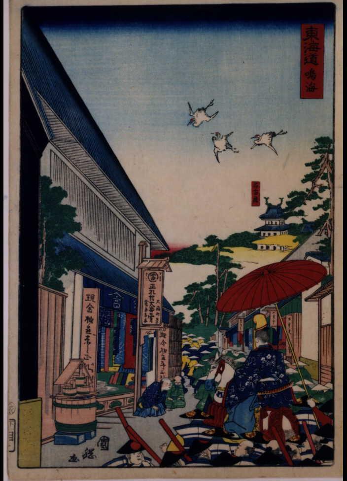 作品画像:東海道 鳴海